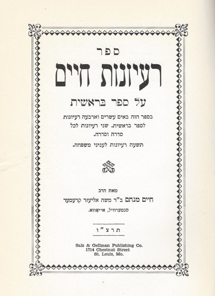 Rayonot hayim: ... le-khol sidrah ve-sidrah/ Rayanos Chaim. Contains three parts A) 24 Essays on Genesis B) 9 Sermons for Family Occasions C) 4 Talmudical Homiletical Discourses. Chaim Kramer.