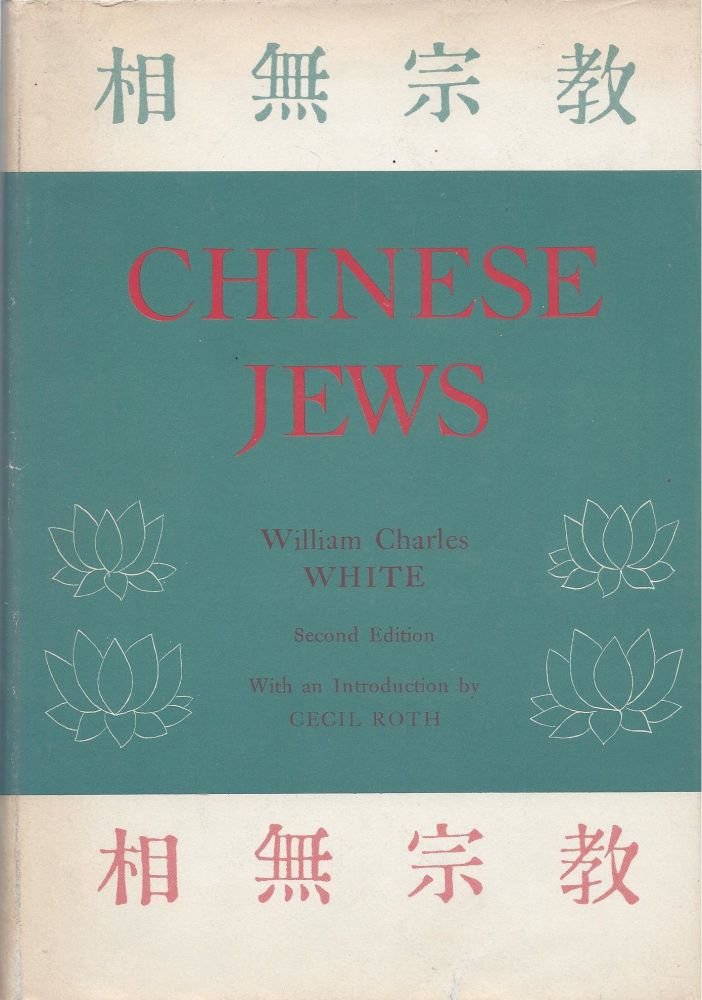Chinese Jews: A Compilation of Matters Relating to the Jews of Kai-feng Fu. William Charles White.