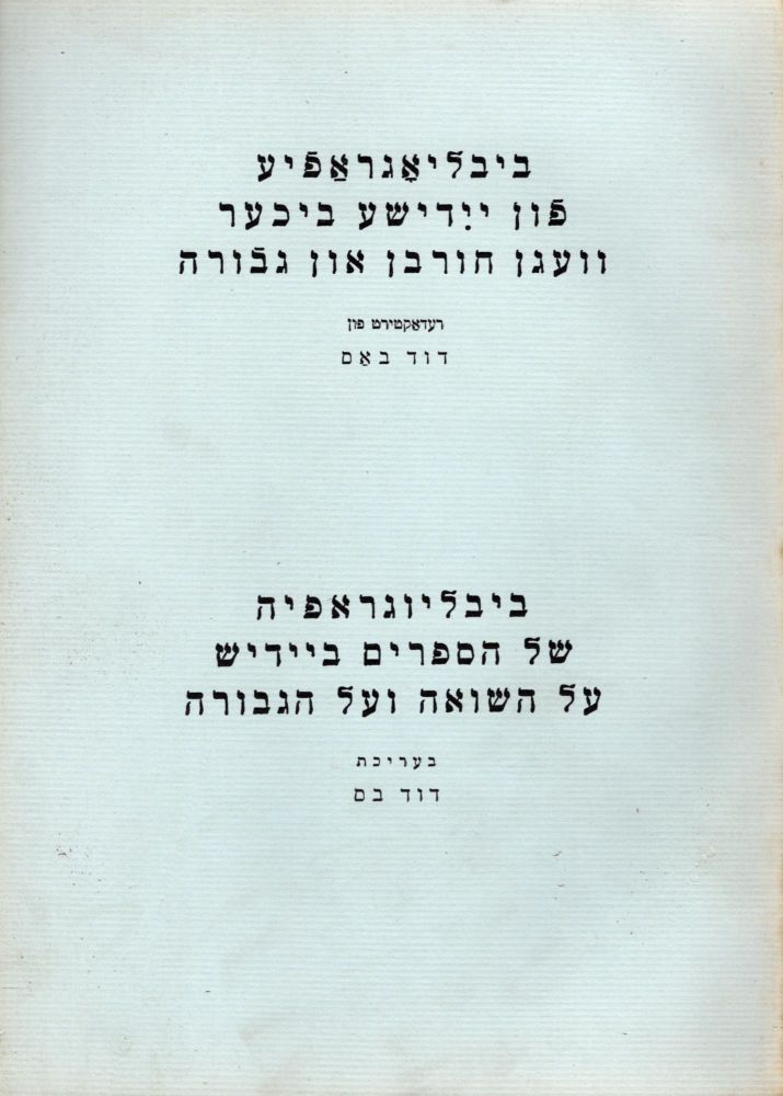 Bibliography of Yiddish Books on the Catastrophe and Heroism/ Bibliografye fun Yidishe Bikher vegn Khurban un Gerurah. David Bass.