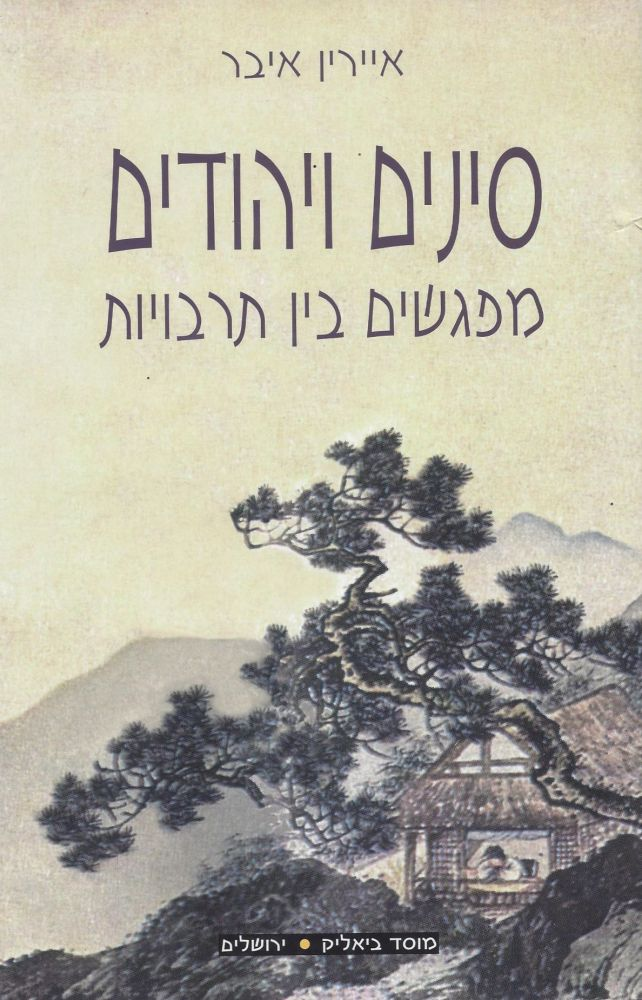 Sinim ve-Yehudim: Mifgashim beyn Tarbuyot/ Chinese and Jews: Encounters between Cultures. Irene Eber.