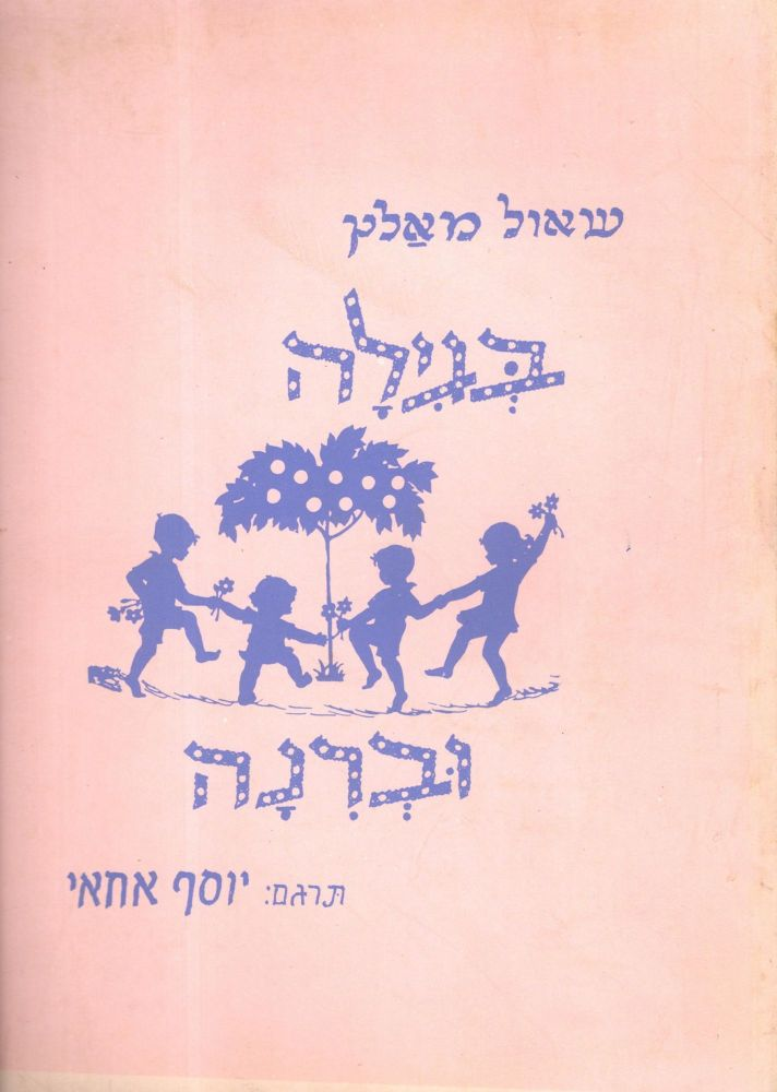 Be-gilah uve-rinah (With Joy and Song) Poems and Ballads for Children. Saul Maltz.