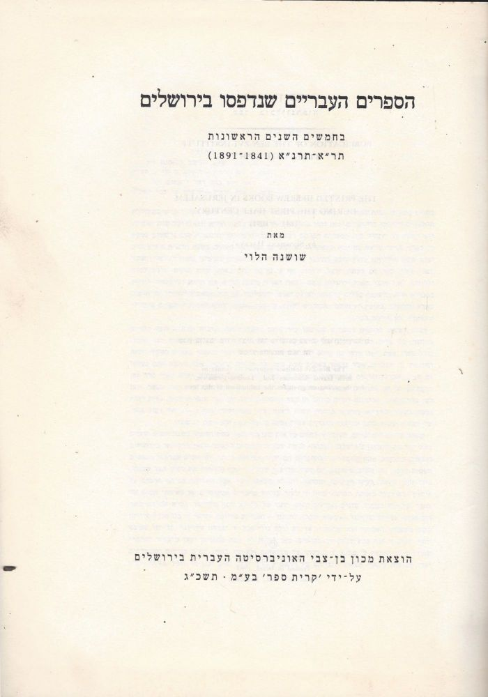 Ha-Sefarim ha-Ivriyim she-nidpesu bi-Yerushalayim ba-hamishim ha-shanim ha-rishonot: 601-651 (1841-1891)/ The Printed Hebrew Books in Jerusalem During the First Half Century (1841-1891). Shoshana Halevy.
