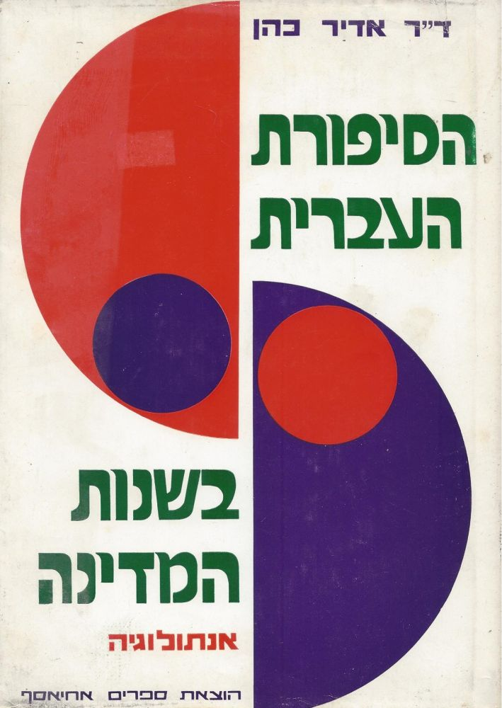 Ha-Sipuret ha-ivrit be-shanut ha-medinah; antologia/ Contemporary Hebrew Fiction. Adir Cohen.