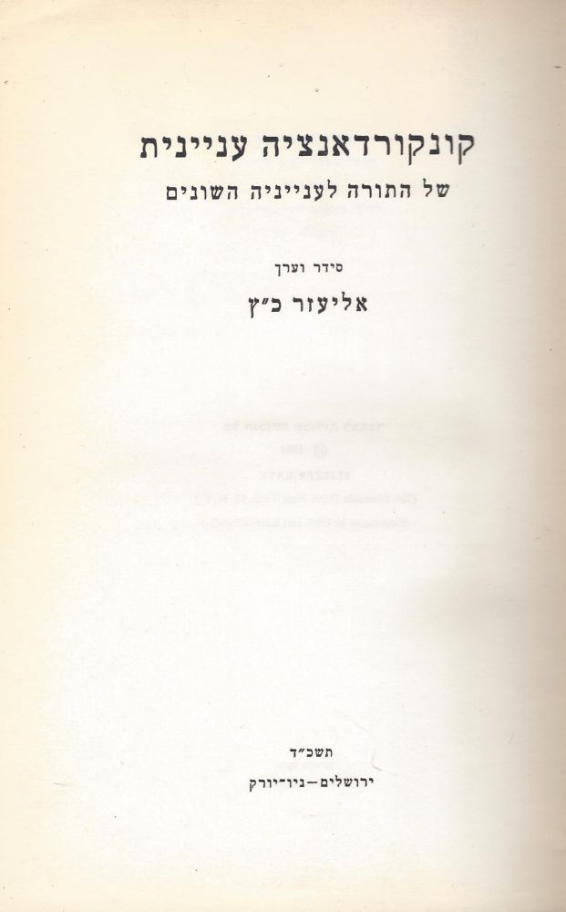 Konkordantsyah inyanit shel ha-Nevi'im ha-rishonim le-inyenehem ha-shonim/ A classified concordance to the early Prophets in their various subjects. Eliezer Katz, arranged and.