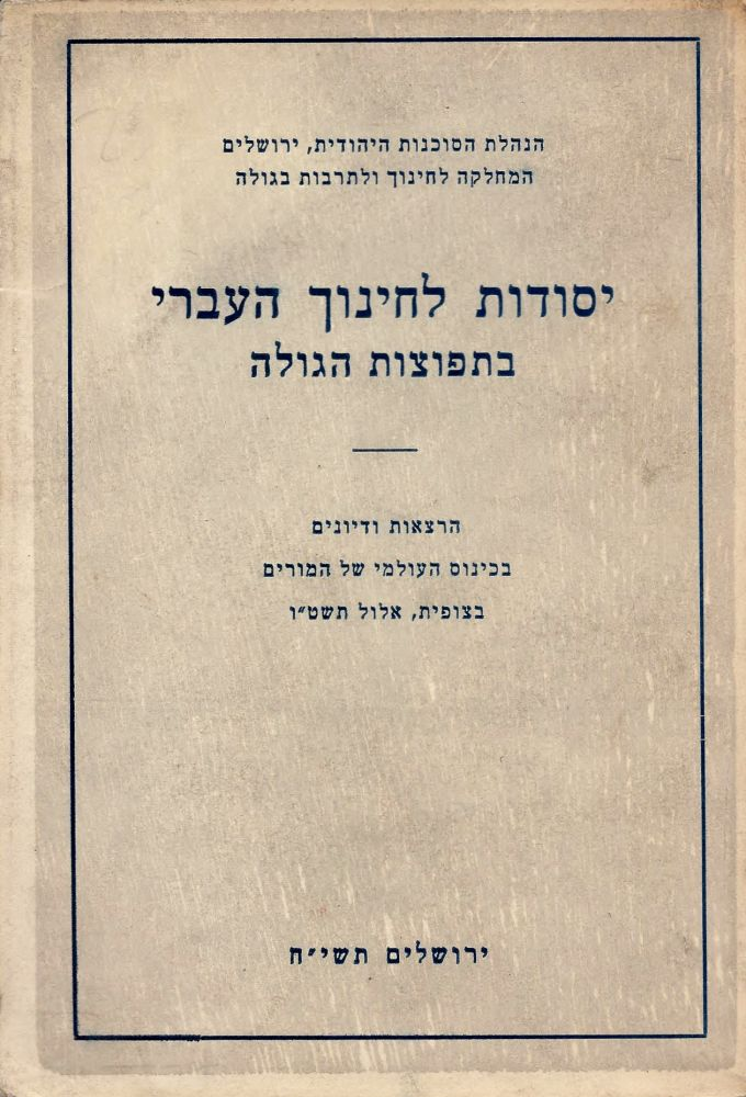 Yesodot la-hinukh ha-Ivri bi-tefutsot ha-golah: hartsa'ot ve-diyunim ba-kinus ha-olami shel ha-morim be-Tsofit Elul 715/ Fundamental Principles for Diaspora Education: Proceedings of the Institute on Diaspora Education held under the auspices of The Department of Education and Culture of The Jewish Agency at Zofith, Israel on August 14-18, 1955. Noah Nardi.