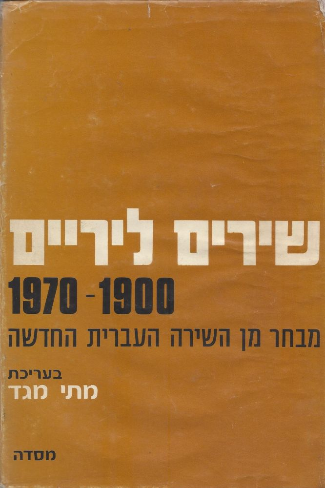 Shirim liriyim: mivhar min ha-shirah ha-Ivrit ha-hadashah/ Lyrical Poems 1900-1970: An Anthology of Hebrew Poetry. Matti Megged.