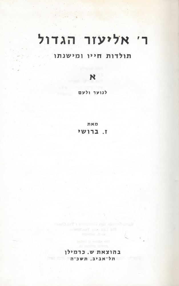 Rav Eliezer ha-gadol: toldot hayav u-mishnato/ Rabbi Eliezer ben Hyrcanus the Great : his life and teachings. Broshi, elik.