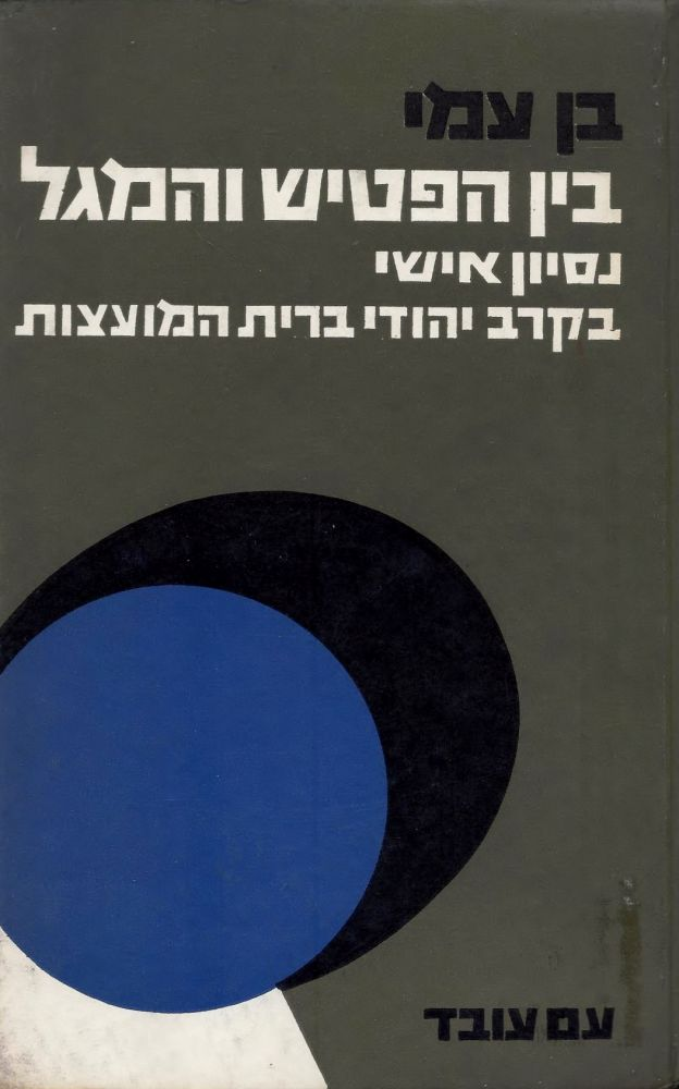Ben ha-patish veha-magal nisayon ishi be-kerev Yehude Berit ha-Mo'atsot/ Between the Hammer and Sickle: Personal Experience among Jews in the Soviet Union. Ben Ami.