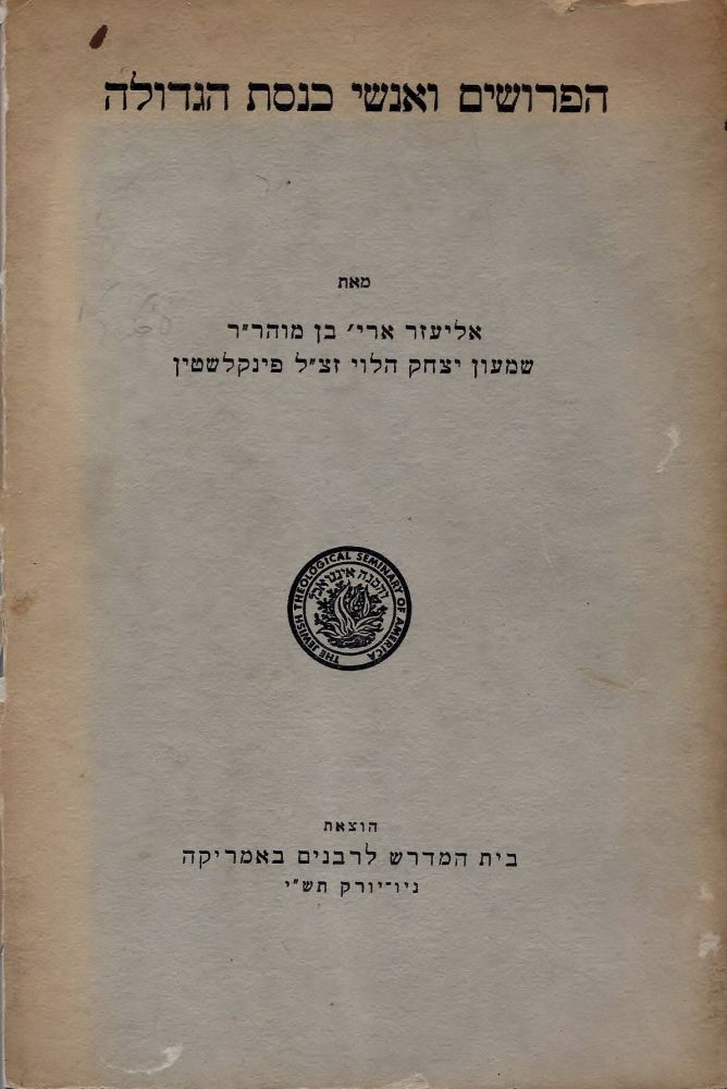 Ha-Perushim ve-anshe keneset ha-gedolah/ The Pharisees and the Men of the Great Synagogue. Texts and Studies of the Jewish Theological Seminary of America. Louis Finkelstein.