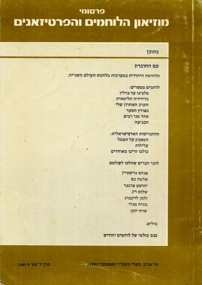 Pirsume Muzeon Ha-Lohamim veha-Partizanim Kerakh D. Mas. 9 (49)/ 1943 - 1983 World Assembly to Commemorate Jewish Resistance and Combat During World War II, Under the Patronage of Prime Minister Menachem Begin, Jerusalem, October 2-6, 1983.