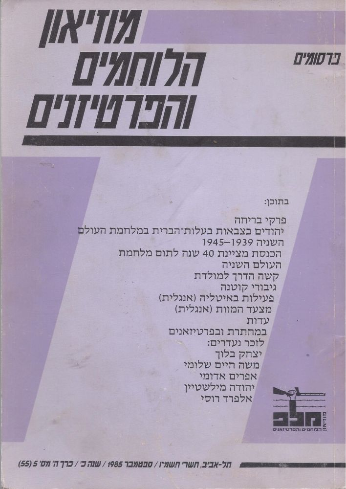 Pirsume Muzeon Ha-Lohamim veha-Partizanim Kerakh H. Mas. 5 (55)/ Publications of the Museum of the Combatants and Partisans, Volume V, No. 5 (55).