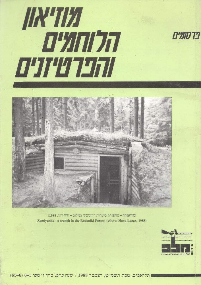Firsumim Muzeon Ha-Lohamim veha-Partizanim Kerakh Z. Mas. 5-6 (65-6)/ Publications of the Museum of the Combatants and Partisans, Volume VII, No. 5-6 (65-6).