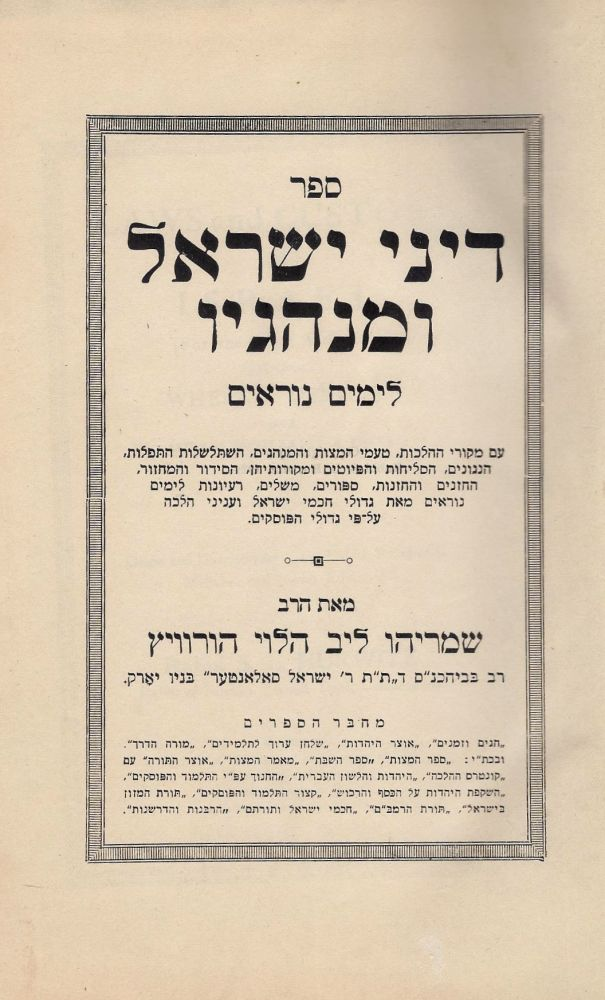 Dine Yisrael u-minhagav le-Yamim Tovim/ Laws and Customs [For the High Holidays] explaining Whence Derived and Why Formulated. Origin and Development of our Prayer, Synagogual Melodies and Jewish Education. Hurwitz, hmaryahu, ib Halevi.