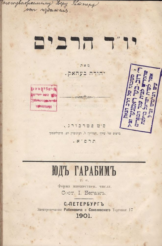 Yod ha-rabim. Judah Behak.
