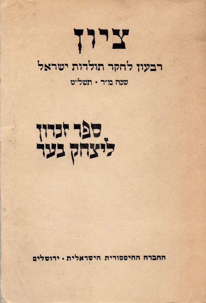 Tsiyon: Reve'on Le-Heker Toldot Yisrael. Shanah 44-739. Sefer Zikhron Le-Yitshak Baer/ Zion: A Quarterly for Research in Jewish History, Volume XLIV - 1979. I.F. Baer Memorial Volume. H. Beinart, S., Ettinger, M. Stern.