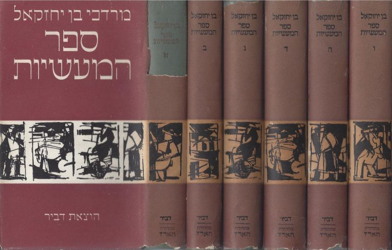 Sefer ha-ma'asiot. In Six Volumes. Mordecai Ben-Yehezkel.