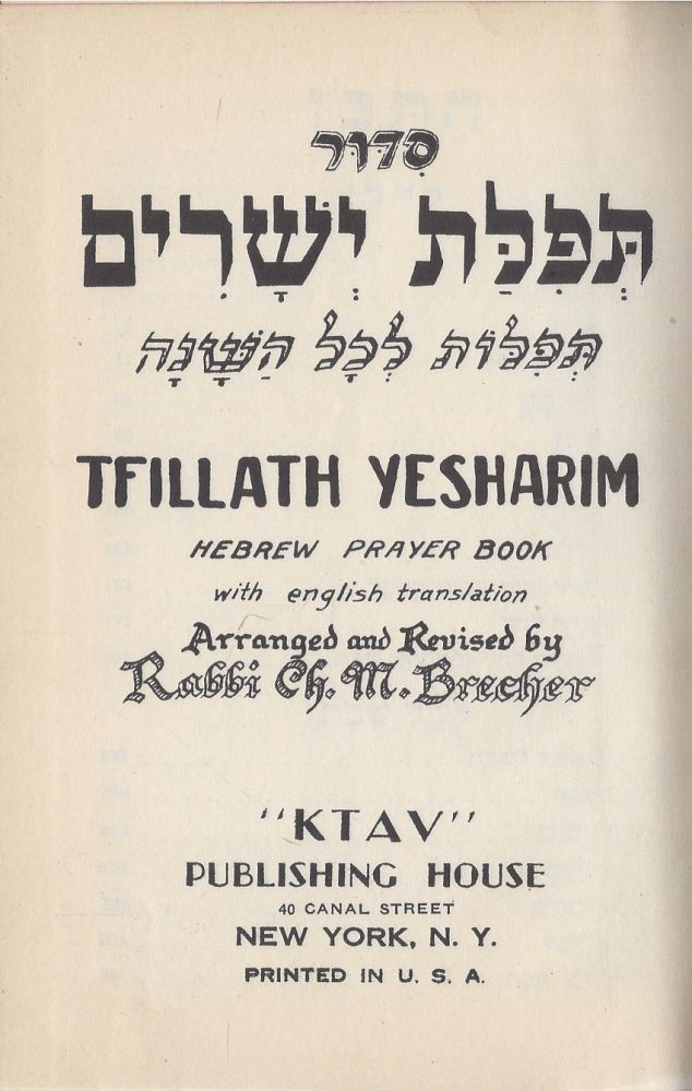 Sidur Tefilat Yesharim: Tefilot le-Khol Ha-Shanah/ Tfillath Yesharim: Hebrew Prayer Book with english translation. Ch. M. Brecher, arranged and.