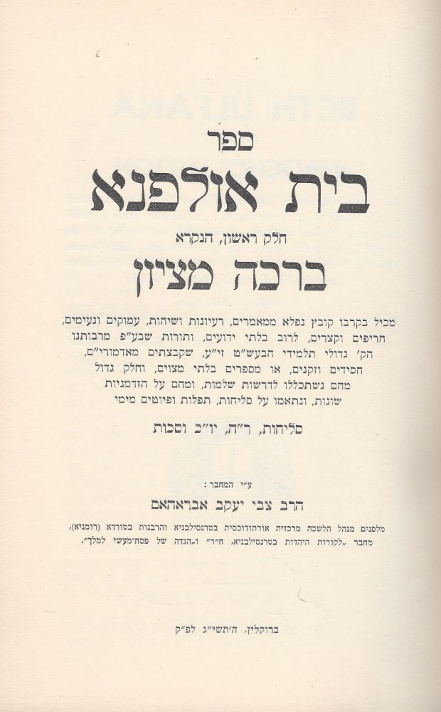 Bet Ulfana, Helek Rishon, ha-nikrah, Berakhah Metsiyon/ Beth Ulfana, Volume I: Berocho Mizion. This book comprises a collection: of short sayings and scriptural interpretations of our Chassidic Rabbis (parts of which were never before published);, interpolated and applied to the liturgical prayers and poems, used during S'lichoth, Rosh-Hashono, Yom Kippur and Sukkoth, many of these developed into complete sermons. E. Abraham.