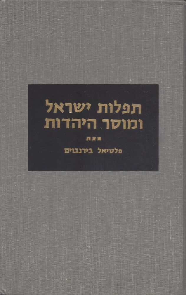 Tefilot Yisra'el u-musar ha-Yehadut: antologyah shel mehakrim u-veurim, mekorot ve-hashva'ot/ Prayers of Israel and Ethics of Judaism: Anthology of Studies and Sources with Introductions. Paltiel Birnbaum, Philip.