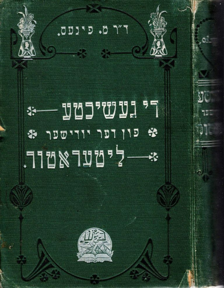 Di geshikhte fun der Yudisher literatur bizn yohr 1890. Two parts bound as one. M. Pines.