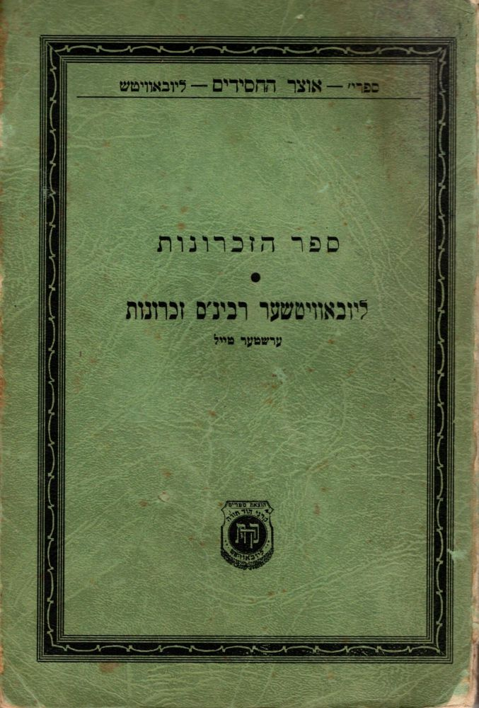 Sefer Zikhronos Lyubatsher Rabin's Zikhronos. Ershter Band/ Sefer Hazikhronos: Memoirs of Rabbi Joseph I. Schneersohn of Sainted Memory of Lubavitz, Volum I. This volume only. Yosef Yitshak Schneersohn.