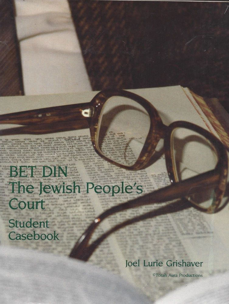 Bet Din - The Jewish People's Court: Student Casebook. Joel Lurie Grishaver.