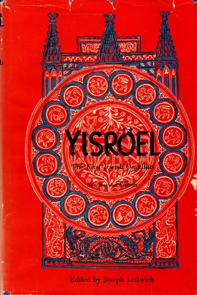 Yisröel: The First Jewish Omnibus. New Revsied Edition. Joseph Leftwich.