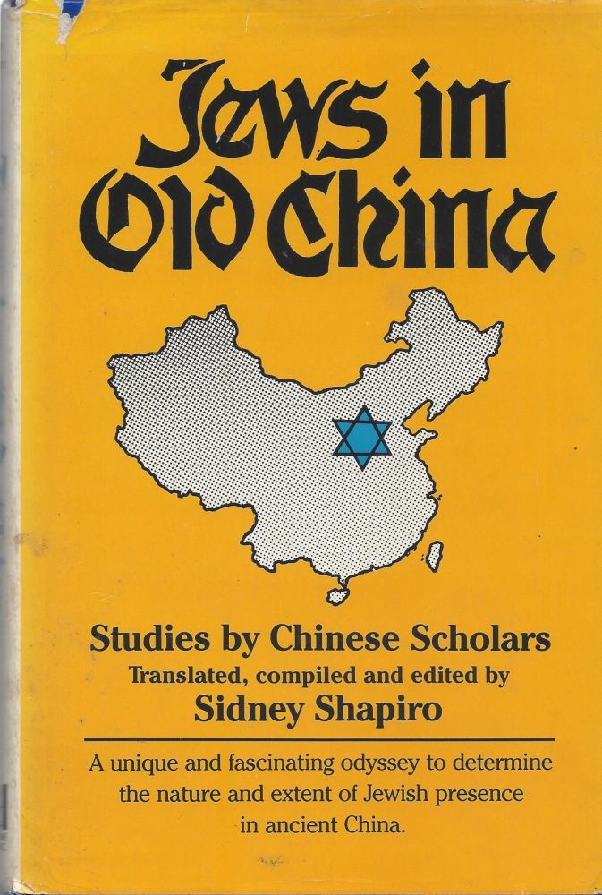 Jews in Old China: Studies by Chinese Scholars. Sidney Shapiro, compiled and, translated.