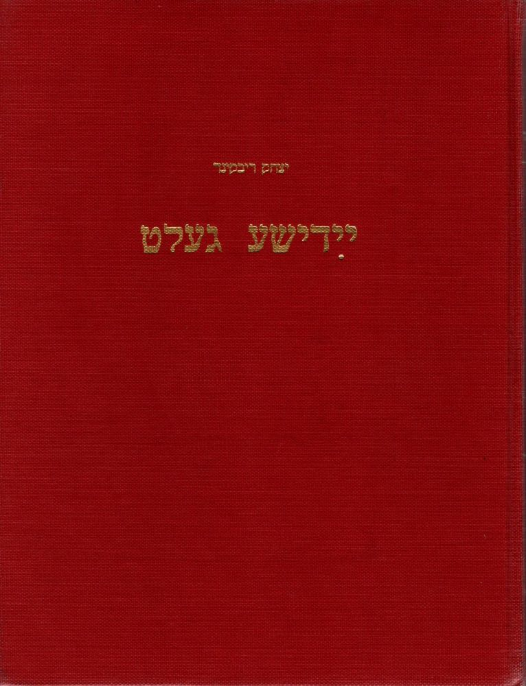 Yidishe Gelt in Lebnsteyger Kultur-Geshikhte un Folk[l]or: A Lekskologishe Shtudye/ Jewish Money in Folkways Cultural History and Folklore: A Lexicological Study. Isaac Rivkind.