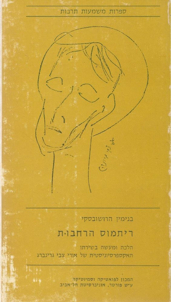 Ritmus ha-rahavut: halakhah u-ma'aseh be-shirato ha-ekspresyonistit shel Uri Tsevi Grinberg/ The Theory and Practice of Rhythm in the Expressionist Poetry of U.Z. Greenberg. Benjamin Harshav.