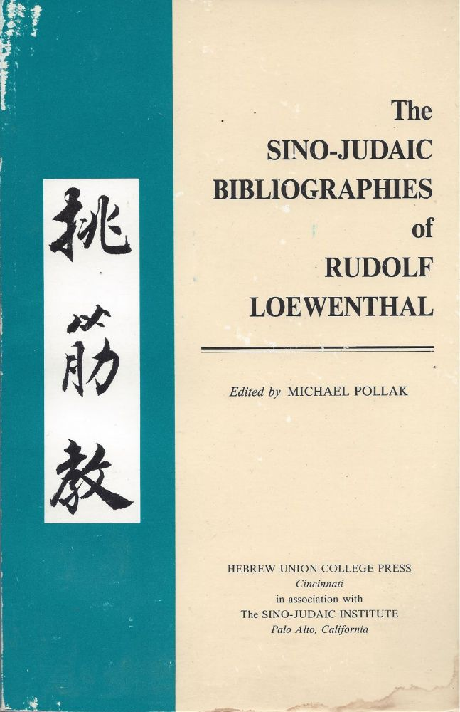 The Sino-Judaic Bibliographies of Rudolf Loewenthal. Michael Pollak.