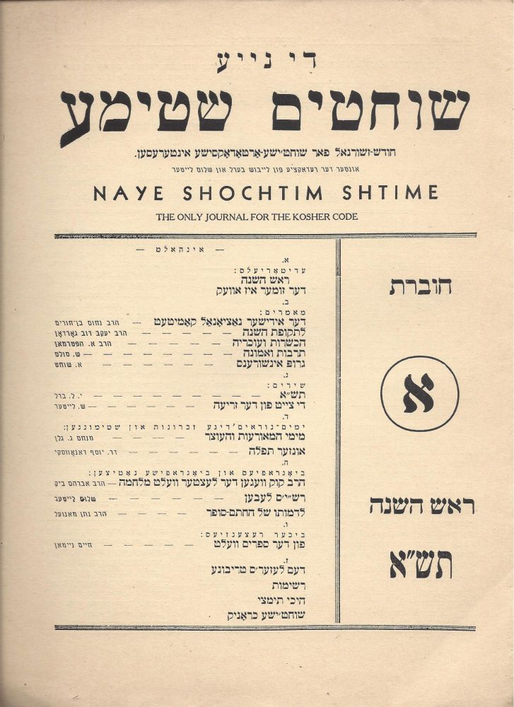 Di Naye shohtim shtime Hoveret Alef: Hoydesh Zshurbal far Shohet'ishe-Ortodoksishe Interesen. Shanah Bet, Hoveret Alef, Rosh Ha-Shanah 701/ Naye shochtim shtimme, The only Journal for the Kosher Code. Vol. II, No. 1, October, 1940. Leon Berle J., Sholom Leiter.