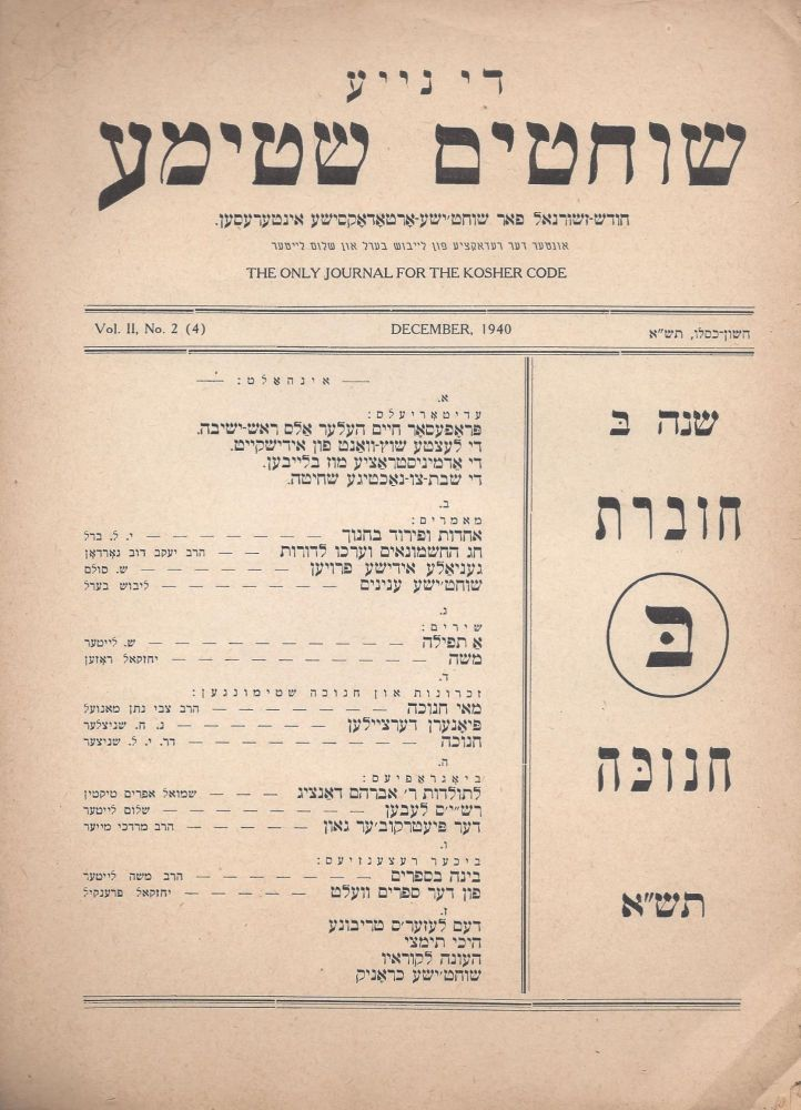 Di Naye shohtim shtime Hoveret Alef: Hoydesh Zshurbal far Shohet'ishe-Ortodoksishe Interesen. Shanah Bet, Hanukah 701/ Naye shochtim shtimme, The only Journal for the Kosher Code. Vol. II, No. 2, (4), December, 1940. Leon Berle J., Sholom Leiter.