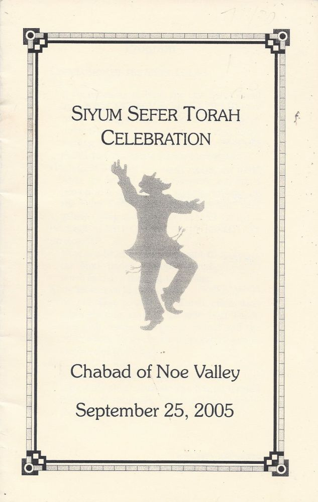 Siyum Sefer Torah Celebration, Chabad of Noe Valley, September 25, 2005. Gedalia Potash.
