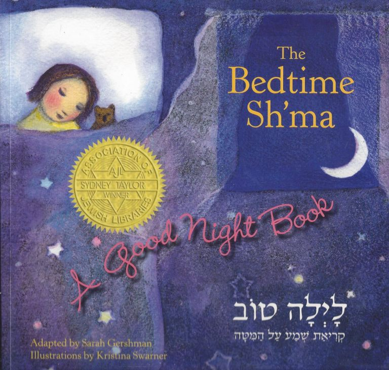 The Bedtime Sh'ma: A Good Night Book. Sarah Gershman.