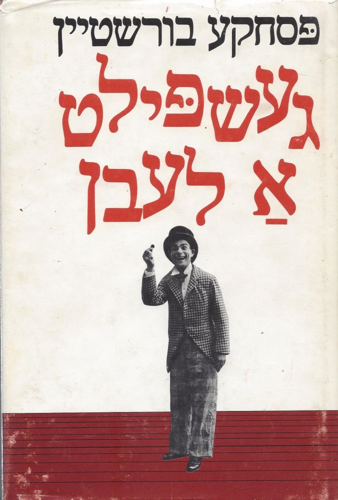 Geshpilt a Lebn/ Life Upon the Yiddish Stage. Pesahke Burstein, Pesach Burstein.
