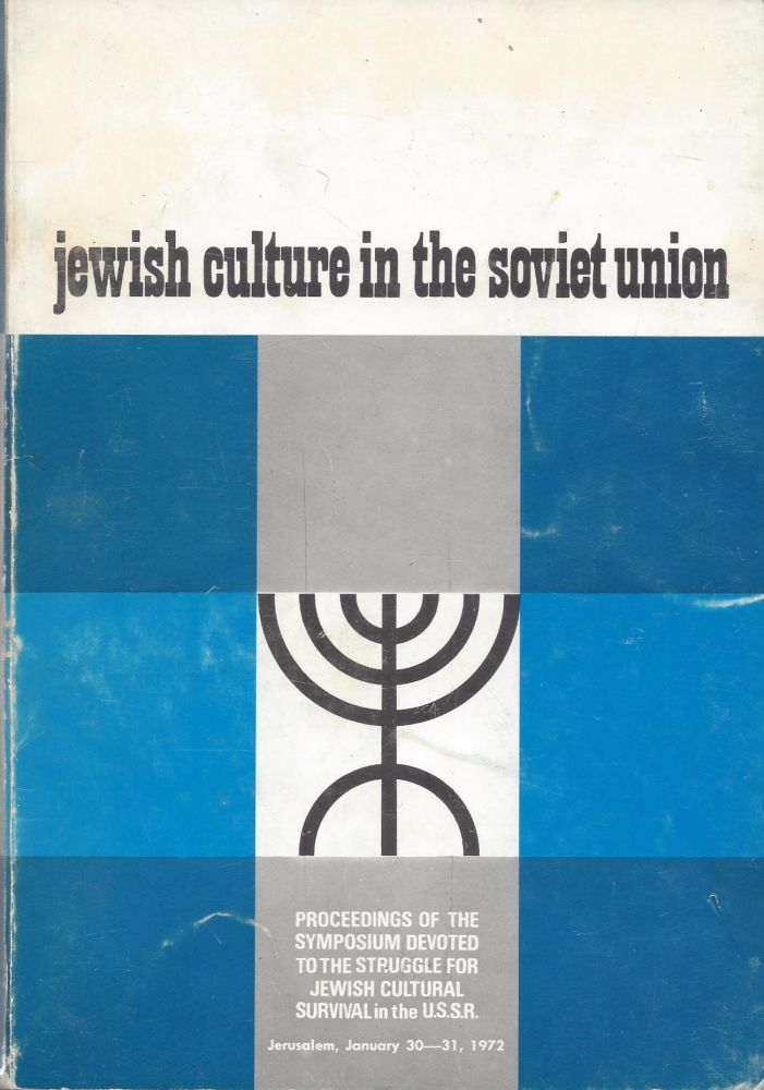 Jewish Culture in the Soviet Union: Proceedings of the Symposium held by the Cultural Department of the World Jewish Congress, Jerusalem, January 30-31, 1972. A. Tartakower, Z. Kolitz.