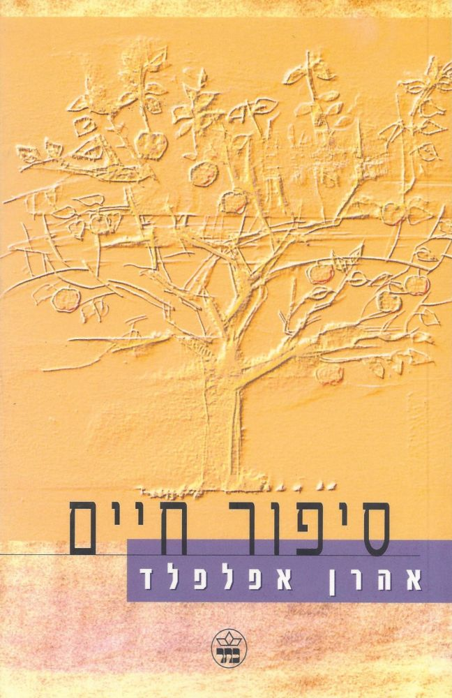 Sipur Hayim/ The Story of Life. Aharon Appelfeld.