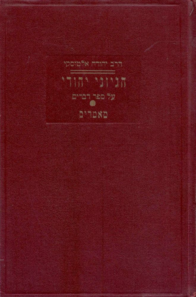 Sefer Hegyone Yehudi : Helek Hamishi, Sefer Devarim (Thoughts of a Jew) Sermons on All the Sabbath Readings from the Bible. Fifth Part: Deuteronium. Juda Altusky.