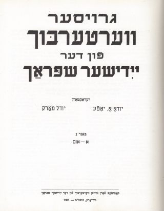 Groyser Verterbukh fun der Yidisher Shprakh/ Great Dictionary of the Yiddish Language. In Four...