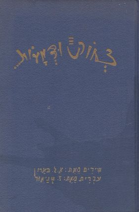 Tsehok u-dema'ot shirim/ Laughter Through Tears. A. L. Baron