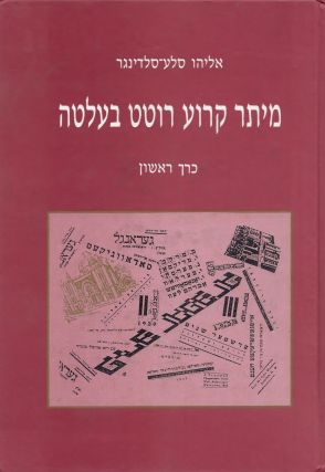 Metar karu'a rotet ba-alatah/ A Torn Chord Trembling in the Dark. Volume I: A Study of Yaakov...