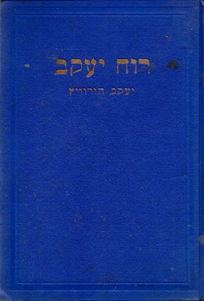 "Sefer Ruah Ya'akov: yekhalkel be'urim ba-Mikra uve-agadot Hazal ... ; Bound with, ""Sefer..."