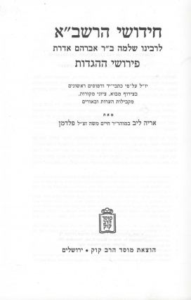 Hidushe ha-Rashba: Perushe ha-hagadot/ Commentary on the Legends in the Talmud by R. Solomon Ben...