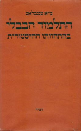 Ha-Talmud ha-bavli be-hithavuto ha-historit: yetsirah, arikhah ve-sidur/ The Formation of the...