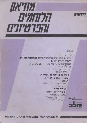 Pirsume Muzeon Ha-Lohamim veha-Partizanim Kerakh H. Mas. 5 (55)/ Publications of the Museum of...