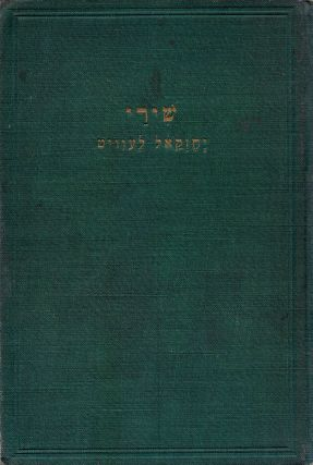 Shire Yehezkel Levit/ Poems of Ezekiel Leavitt. Ezekiel Leavitt