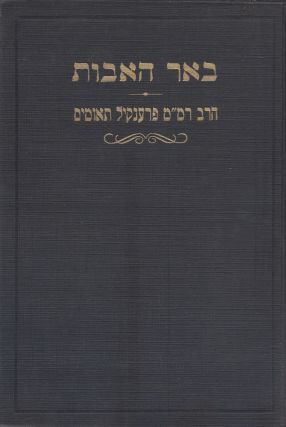 Be'er ha-Avot: be'urim ve-hidushim al masekhet Avot/ B'air Ha-Aboth: A Commentary on Maseket Avot...
