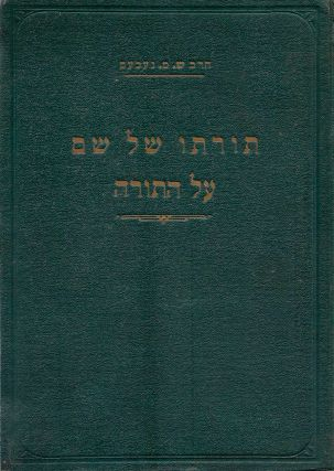 Sefer torato shel Shem. Helek Rishon. Sefer Bereshit/ Toratho Shel Shem. Part One, The Book of...