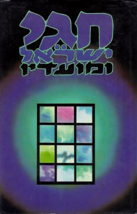 Hage Yisrael u-moadav. In Two Volumes